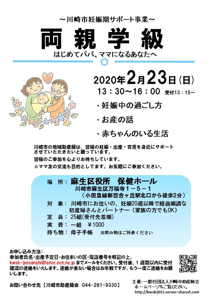 川崎市助産師会両親学級2020年2月23日