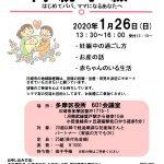 川崎市助産師会両親学級2020年1月26日