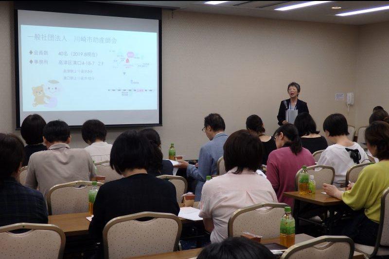 川崎市助産師会活動報告会(令和元年8月22日)