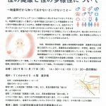 【医療関係者向け研修会】2019年11月17日(土)「性の健康と性の多様性について」