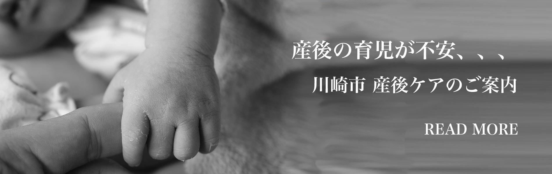 産後の育児が不安、、、 川崎市 産後ケアのご案内