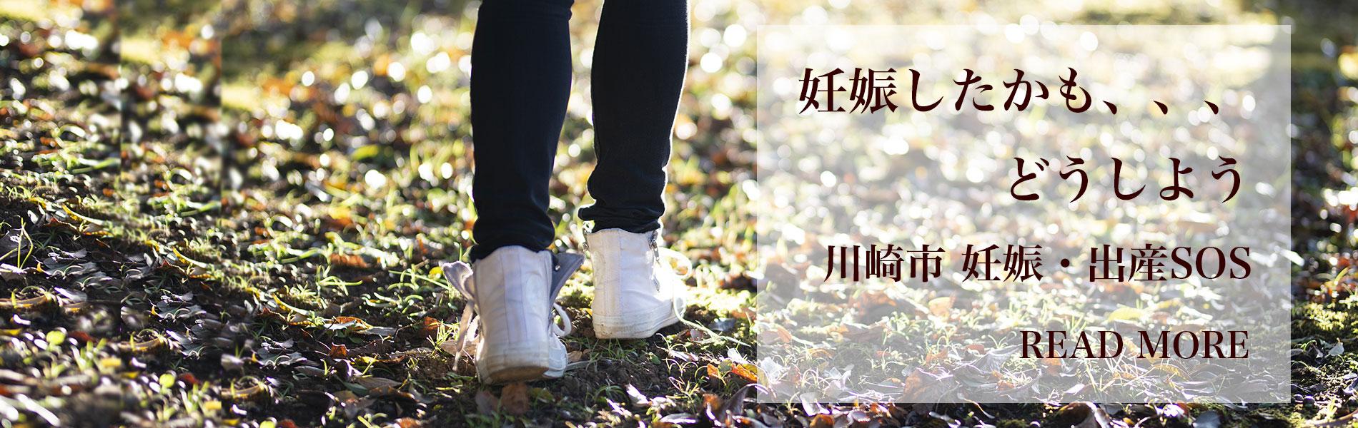 妊娠したかも、、、どうしよう  川崎市 妊娠・出産SOS