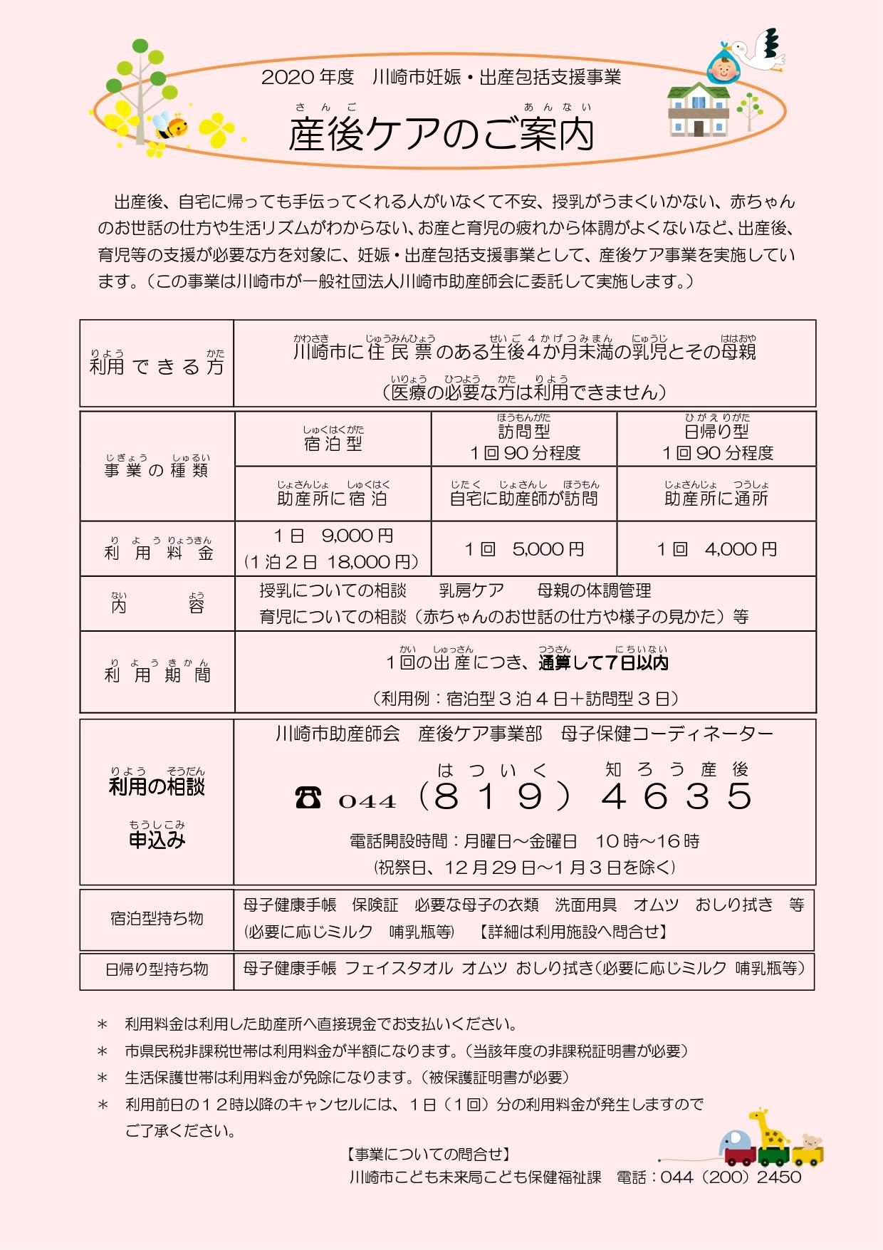 川崎市2020産後ケアチラシ1