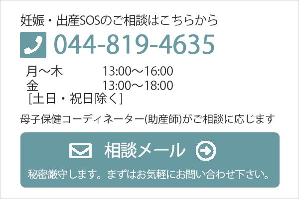 川崎市助産師会 妊娠・出産SOS