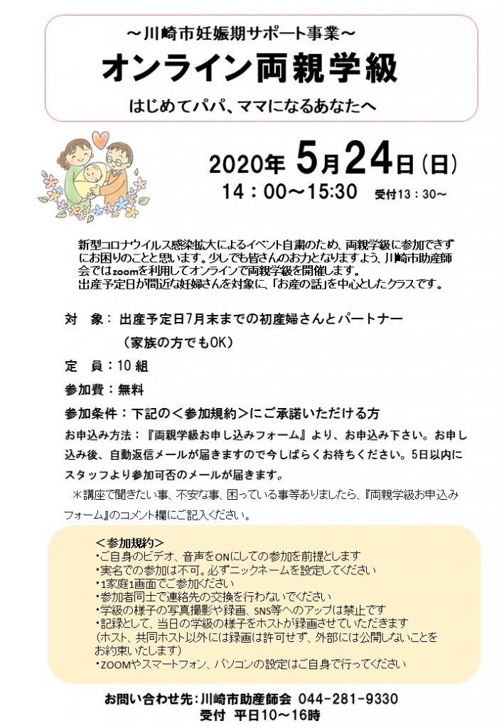 川崎市オンライン両親学級2020年5月24日