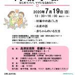 両親学級20200719高津区役所