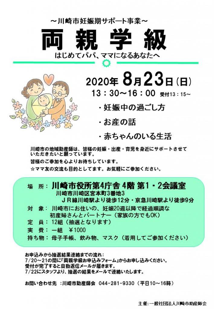 【両親学級】2020年8月23日(日)川崎市役所の申込について