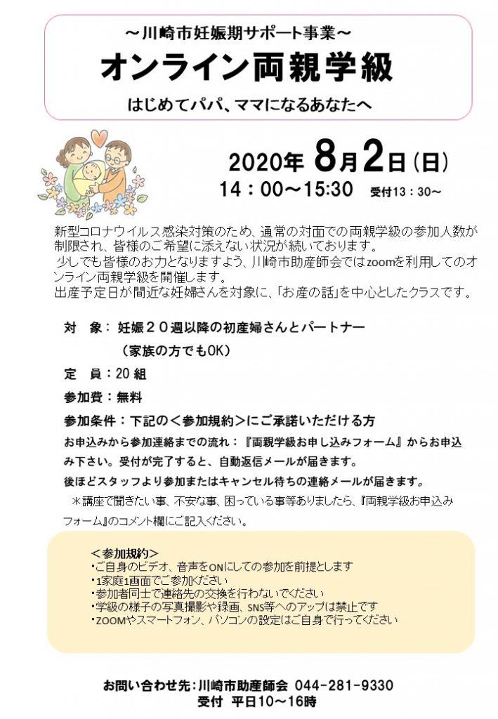 川崎市助産師会両親学級202008オンライン