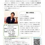 一般社団法人川崎市助産師会 オンライン研修開催 「パパの視点を踏まえた両親学級の作り方」