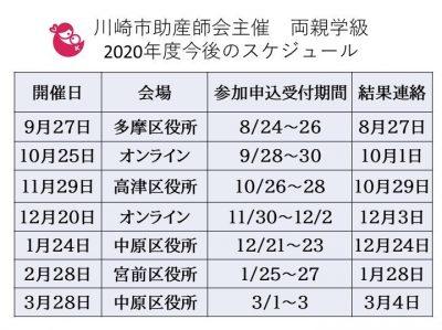 2020年度川崎市助産師会両親学級スケジュール
