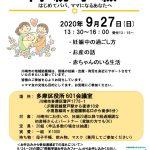 川崎市助産師会両親学級多摩区役所20200927