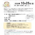 川崎市助産師会両親学級20201025オンライン