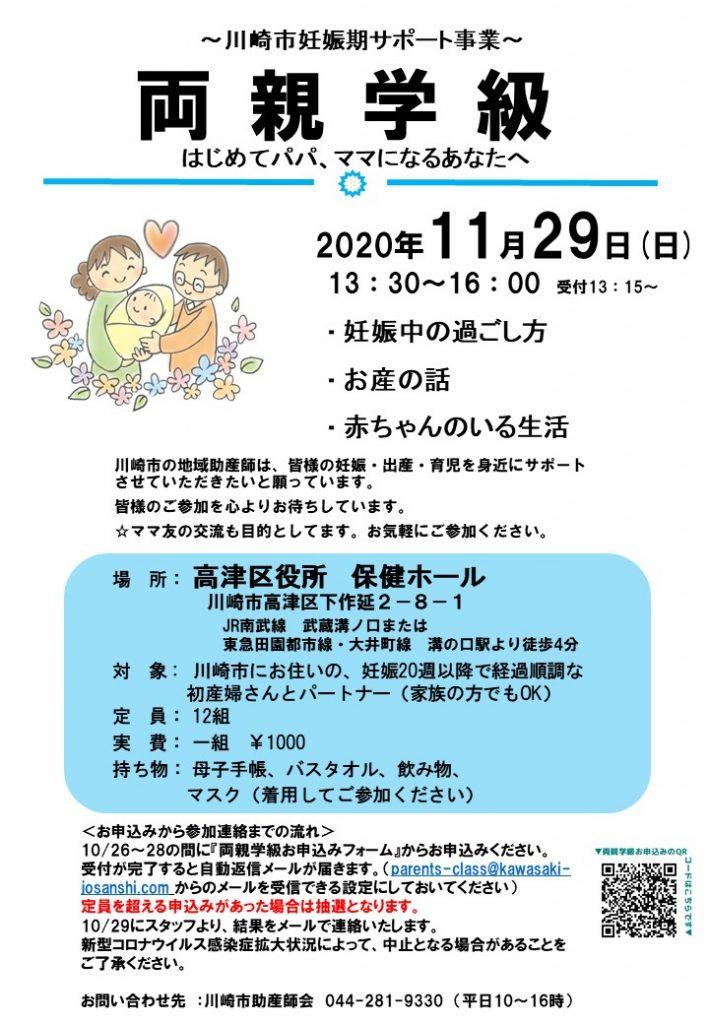 20201129両親学級高津区役所