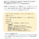 川崎市助産師会:両親学級202012オンライン