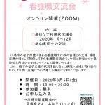 【医療関係者向け】2021年3月5日(土)「オンライン看護職交流会」