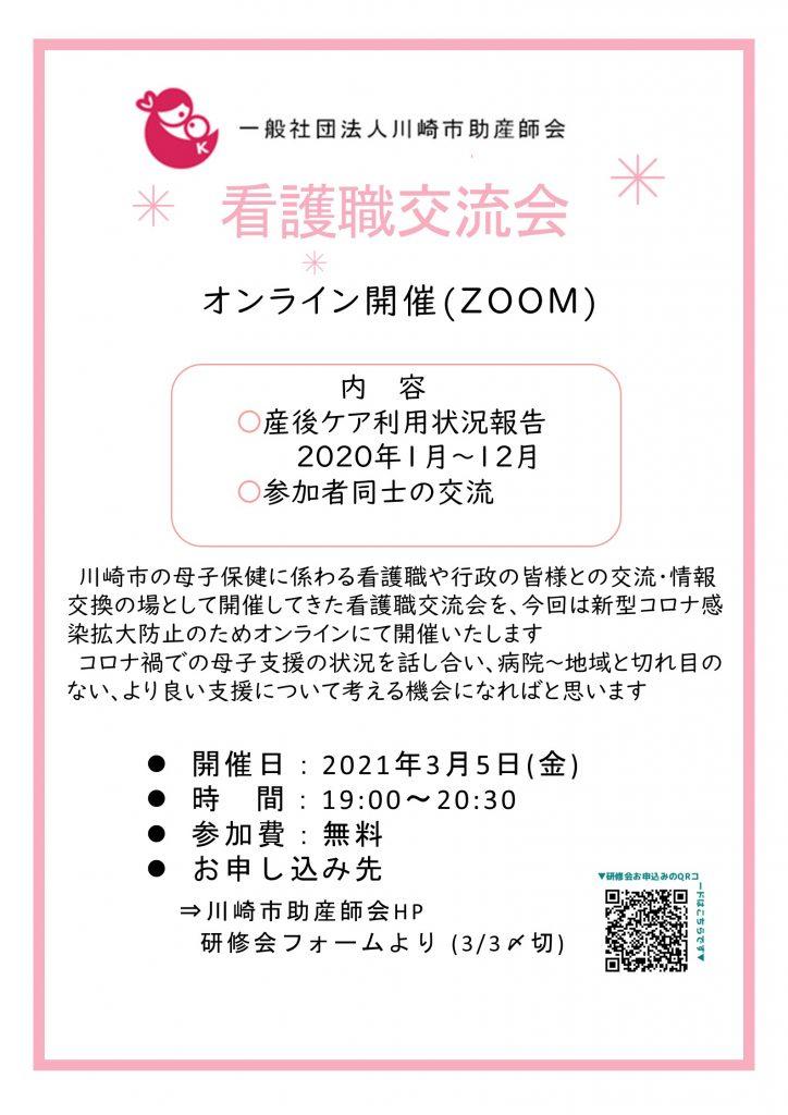 【医療関係者向け】2021年3月5日(金)「オンライン看護職交流会」