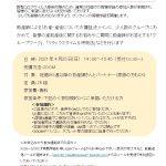 【両親学級】2021年4月25日(日)オンライン両親学級の申込について