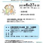 【両親学級】2021年6月27日(日)川崎市教育文化会館