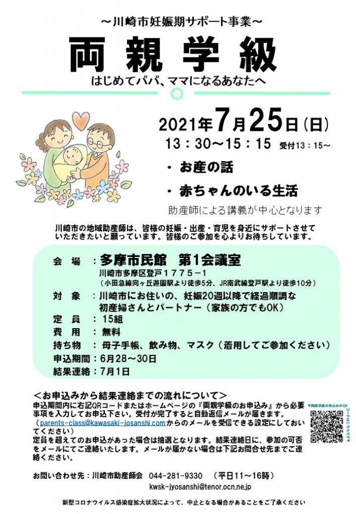 【両親学級】2021年7月25日(日)多摩市民館