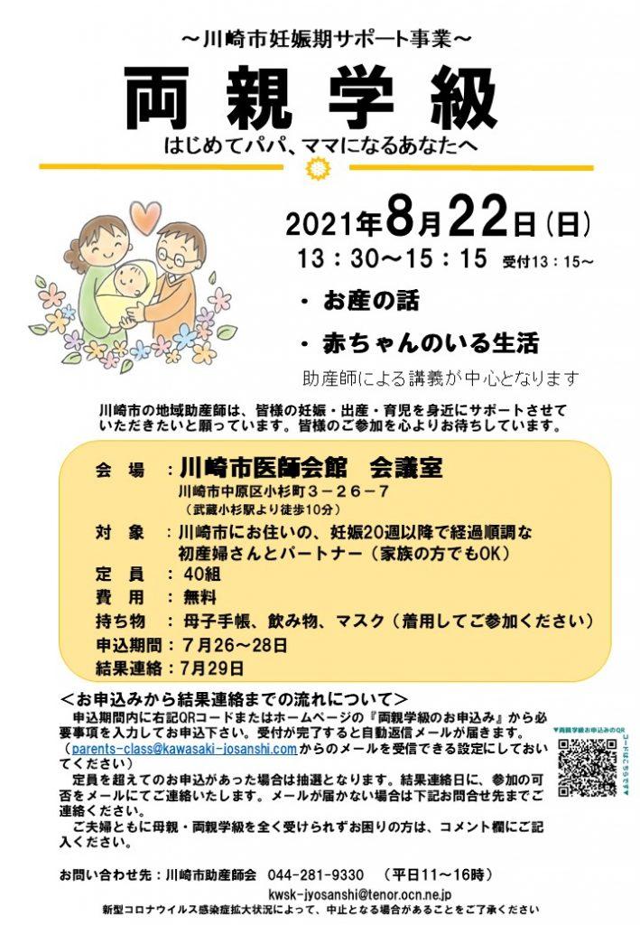 【両親学級】2021年8月22日(日)川崎市医師会館