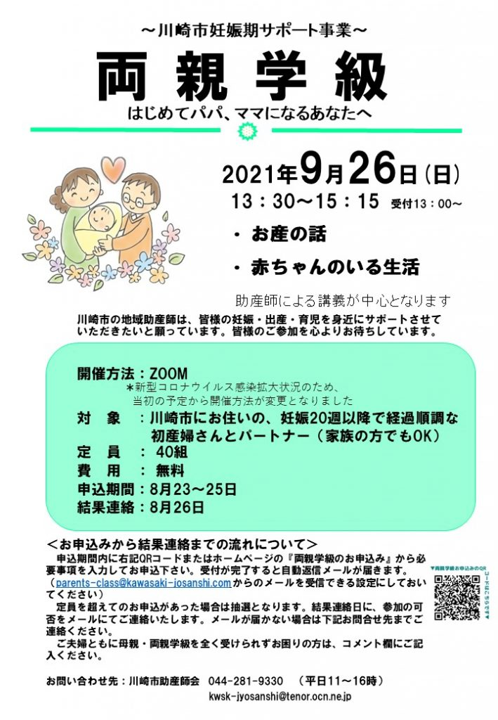 【両親学級】2021年9月26日(日)オンライン両親学級の申込について
