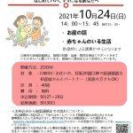 【両親学級】2021年10月24日(日)オンライン両親学級の申込について