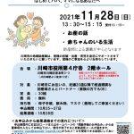 【両親学級】2021年11月28日(日)川崎市役所両親学級の申込について